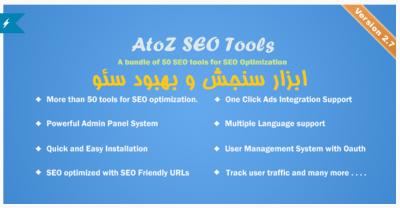 اسکریپت ابزار بررسی وضعیت سئو AtoZ SEO Tools 2