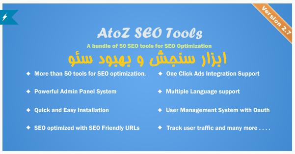 اسکریپت ابزار بررسی وضعیت سئو AtoZ SEO Tools 1
