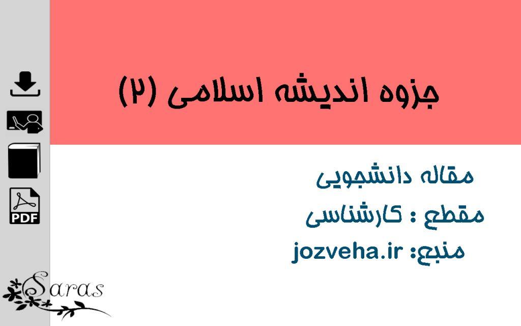 جزوه اندیشه اسلامی 2 1