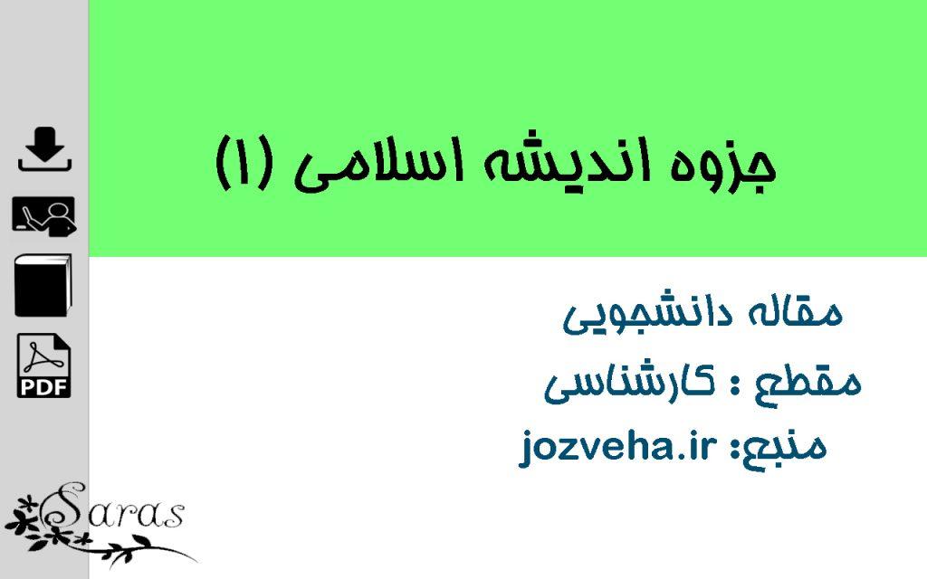 جزوه اندیشه اسلامی 1 1