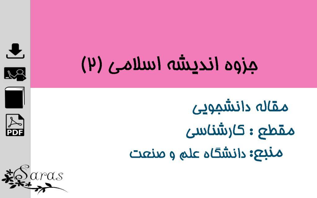 جزوه اندیشه اسلامی (2) 1