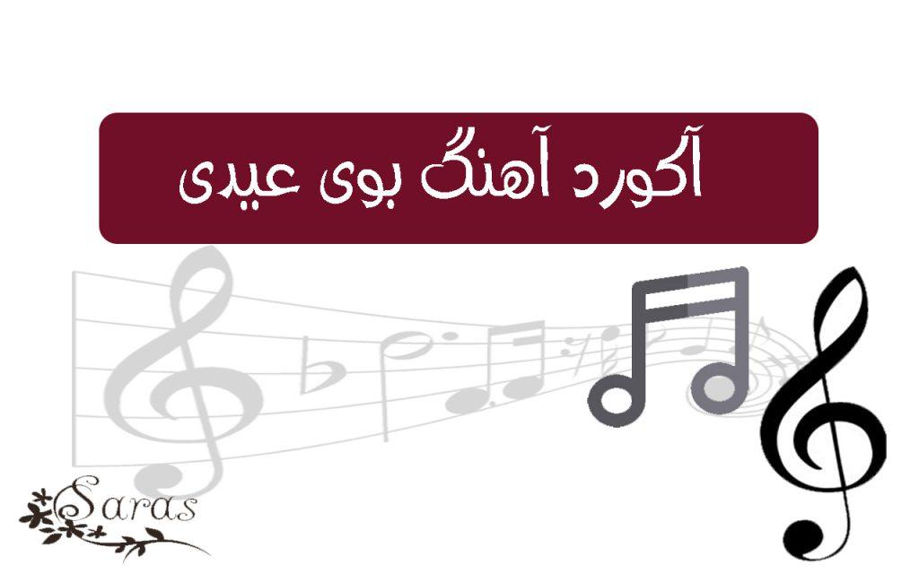 آکورد آهنگ بوی عیدی 1
