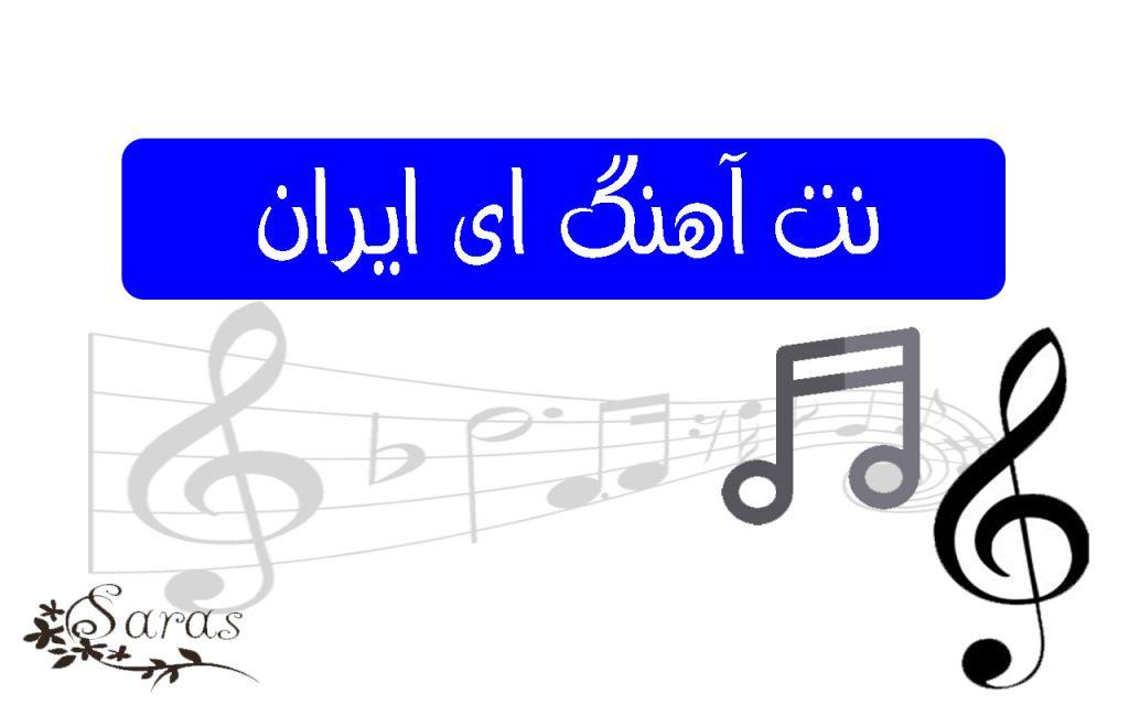 دانلود نت آهنگ ای ایران 1
