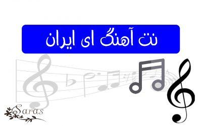 دانلود نت آهنگ ای ایران