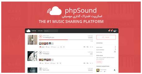 اسكريپت اشتراك گذاري موسيقي phpsound 1