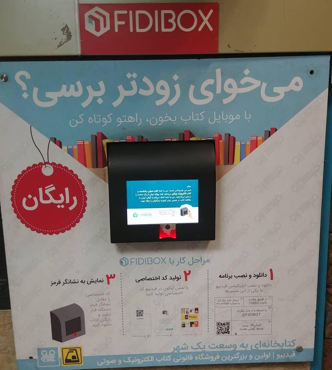 چه کشف جالبی   کتابخوانی رایگان در متروی تهران اما افسوس که کسی بهش توجه نمی کرد 2