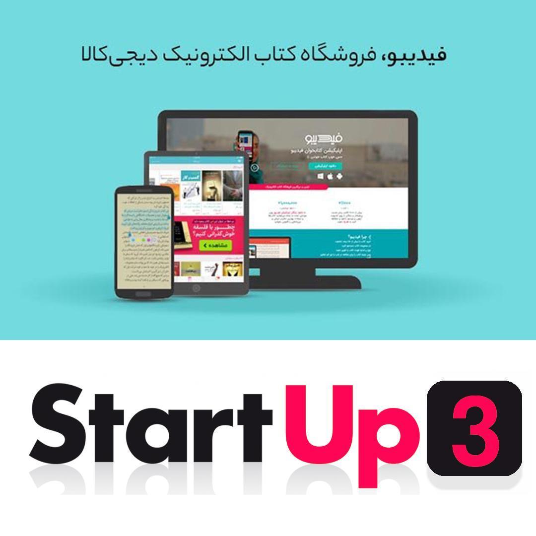 اولین فروشگاه قانونی کتاب الکترونیکی فارسی( شهرکتاب مرکزی علاوه بر فیدیبو به راح 2