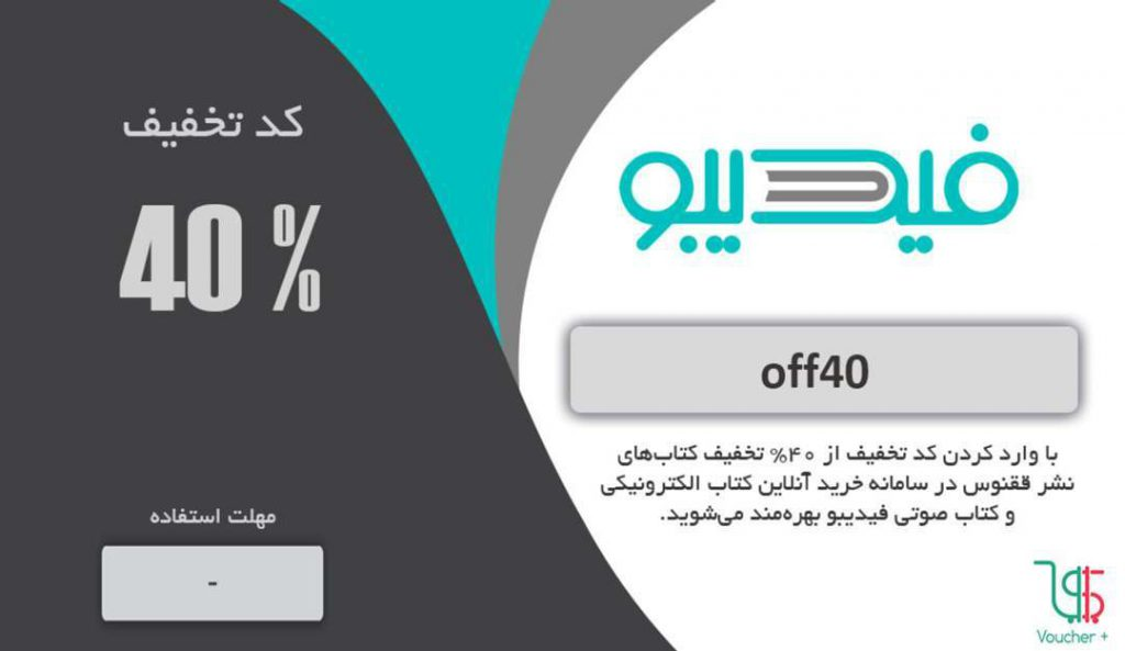 , چهل درصد تخفیف کتابهای نشر ققنوس و نشر نی در سامانه خرید آنلاین کتاب الکترونی 1