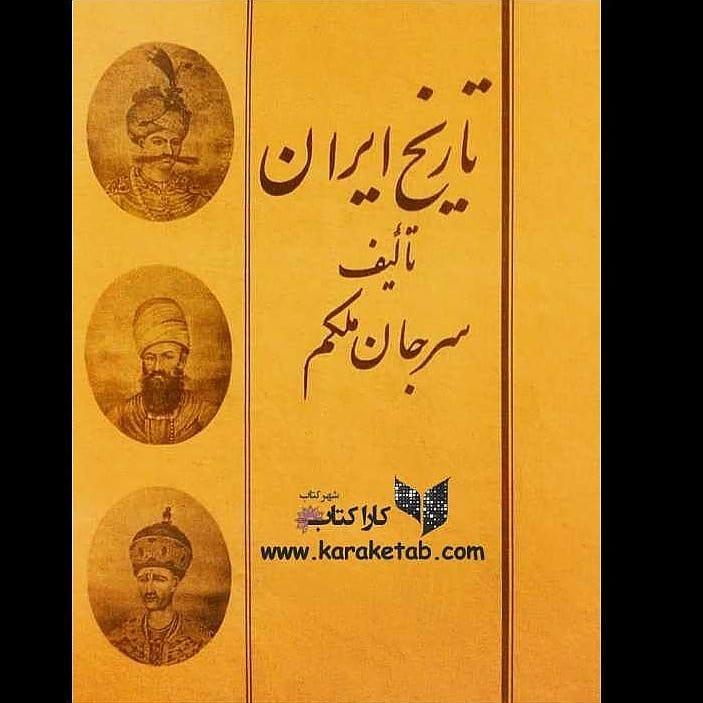 کتاب  نوشته ای از  چاپی یا عکسی از نسخه چاپ سنگی می باشد .كتاب دو جلد در يك مجلد 1