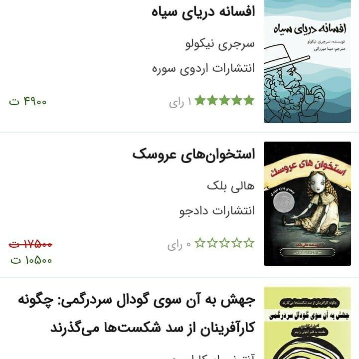 تازه های برگزیده از نشر اردوی سوره در کتابراه. با ما همراه شوید. کتابراه از نشر 1