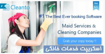 اسكريپت خدمات خانگي Cleanato