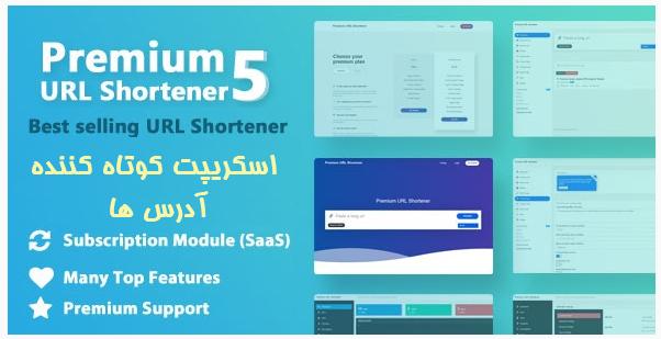 اسكريپت كوتاه كننده آدرس ها Premium URL Shortener 1