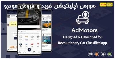 سورس اپليكيشن فروش خودرو Admotors