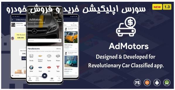 سورس اپليكيشن فروش خودرو Admotors 1