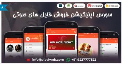سورس اپليكيش فروش فايل هاي موسيقي