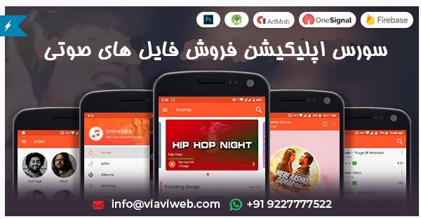 سورس اپليكيش فروش فايل هاي موسيقي 1