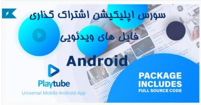 سورس اپليكيشن اشتراك ويدئو Playtube Android