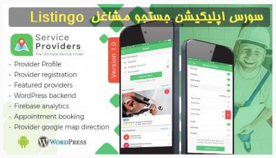 سورس اپليكيشن جستجو مشاغل Listingo