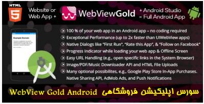 سورس اپليكيشن وب ويو Android – Gold