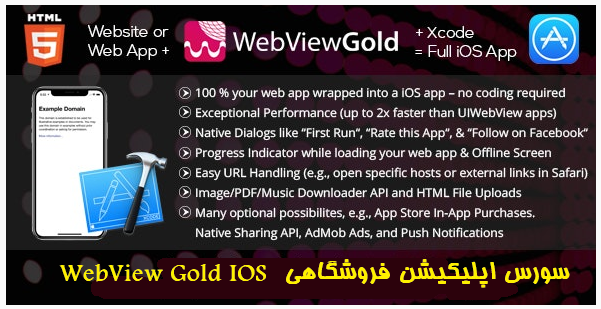 سورس اپليكيشن وب ويو IOS- Gold 1