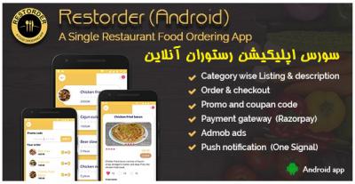 سورس اپليكيشن رستوران آنلاين Restorder