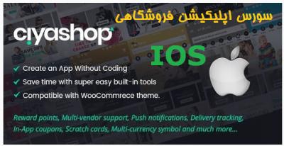 سورس اپليكيشن فروشگاهي CiyaShop – ios