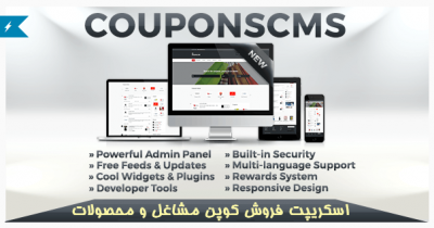 اسكريپت فروش كوپن مشاغل و محصولات Couponscms 2