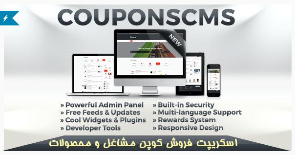 اسكريپت فروش كوپن مشاغل و محصولات Couponscms 1