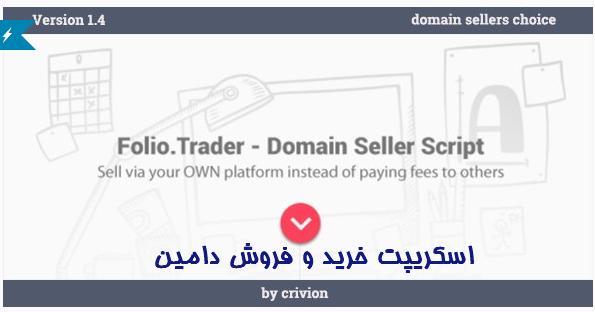 اسكريپت خريد و فروش دامين Folio Trader 1