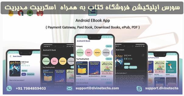 سورس اپليكيشن فروشگاه كتاب EBook 1