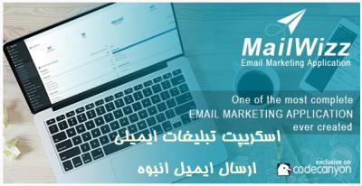 اسكريپت تبليغات ايميلي Mailwizz 2
