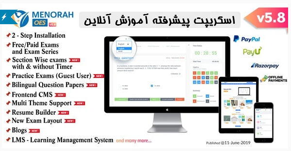 اسكريپت آموزش آنلاين Menorah 1