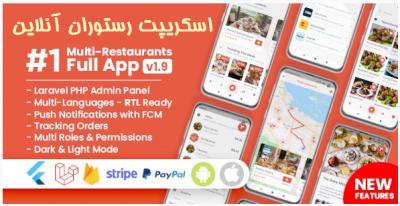 اسكريپت و سورس اپليكيشن رستوران آنلاين Flutter