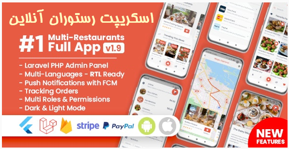 اسكريپت و سورس اپليكيشن رستوران آنلاين Flutter 1