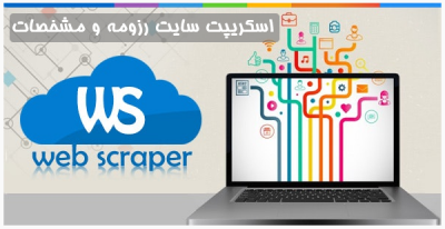 اسكريپت رزومه Website Scraper