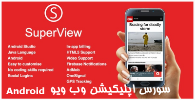 سورس اپليكيشن وب ويو Super View