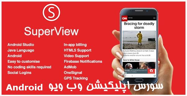 سورس اپليكيشن وب ويو Super View 1