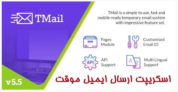 اسكريپت ارسال ايميل موقت T Mail 1