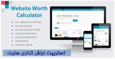اسكريپت ارزش گذاري سايت Website Worth Calculator