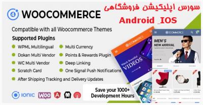 سورس اپليكيشن فروشگاهي Android & IOS (Lonic) 7