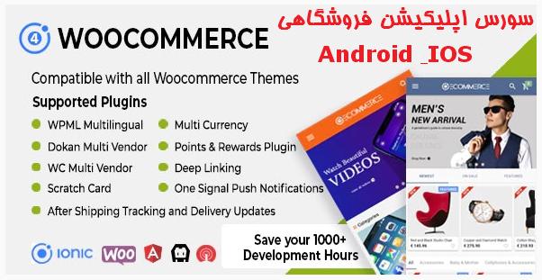 سورس اپليكيشن فروشگاهي Android & IOS (Lonic) 1