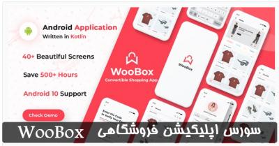 سورس اپليكيشن فروشگاهي WooBox