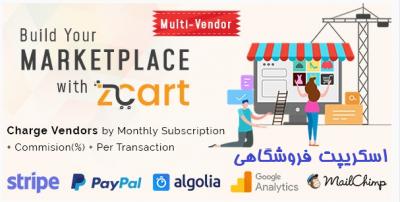 اسكريپت فروشگاهي Zcart