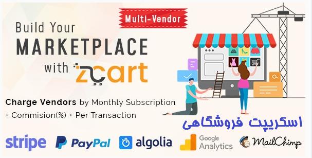 اسكريپت فروشگاهي Zcart 1