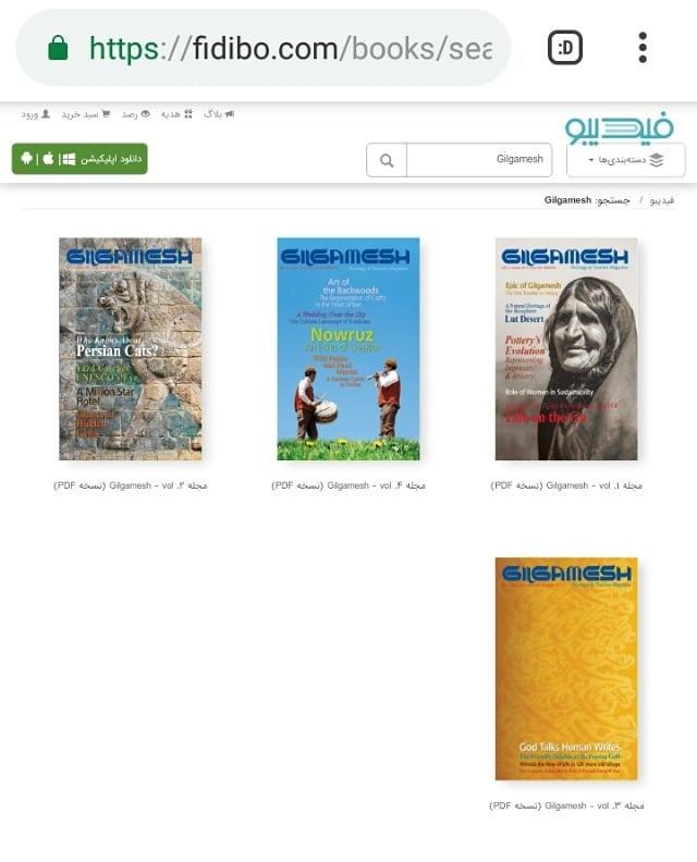  عزیزان همراه  شما میتوانید نسخه الکترونیکی فصلنامههای اول تا چهارم انگلیسی گ 1