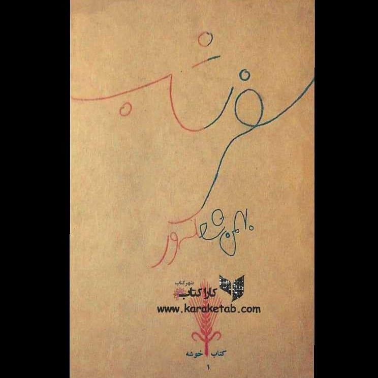 سفر شببا نام کاملسفر شب و ظهور حضرترمانی است از  در سال چهل و شش از سوی  منتش 1