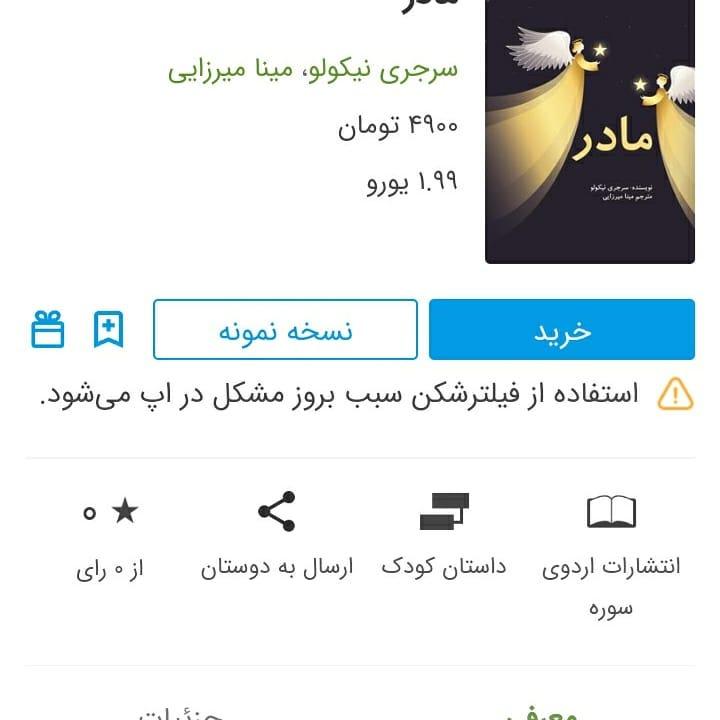 داستان_کودکان کتابراه از نشر اَرِدوی سورَه منتشر کرد 1