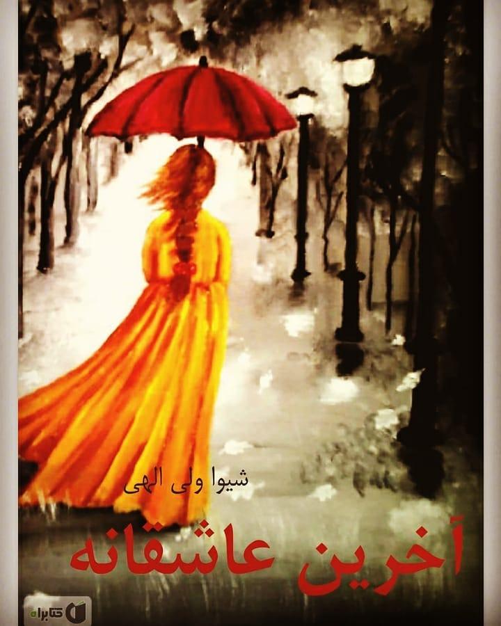 شیوا ولی الهی شاعری جوان و هنرمند نقاش است. با مطالعه اثر او رنج هایی که زنان پ 1