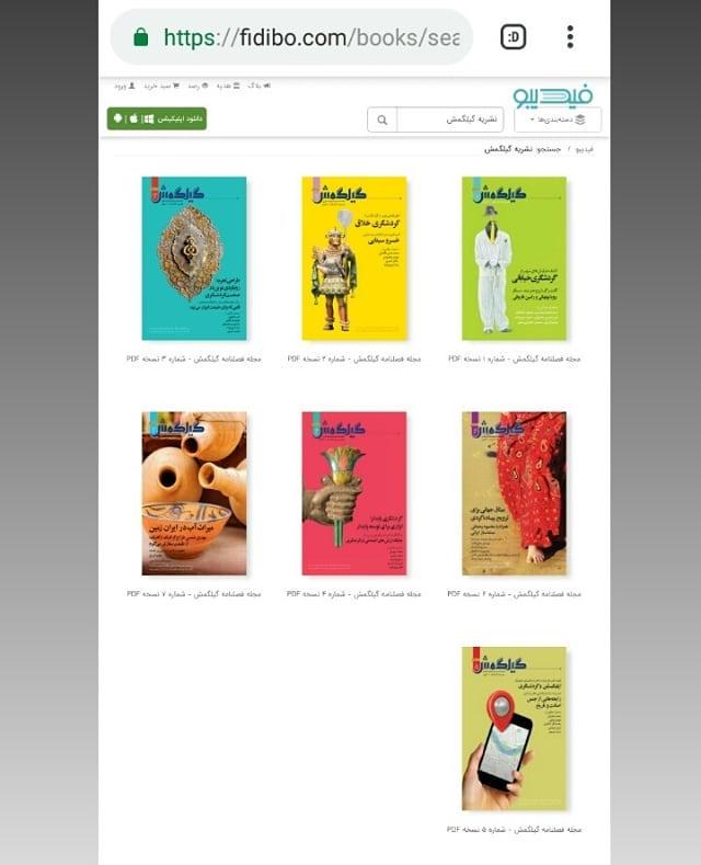  عزیزان همراه  شما میتوانید نسخه الکترونیکی فصلنامههای اول تا هفتم فارسی گیلگ 1