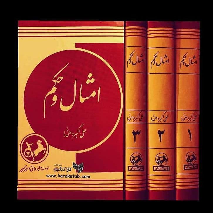 gozideh amsal o hekam  عنوان : گزیده ی امثال و حکم  Author: dehkhoda, ali akbar 1